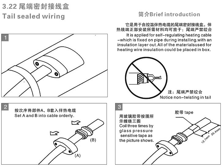 Heating cable installation method